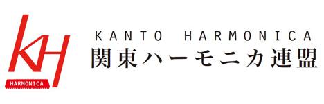 関東ハーモニカ連盟